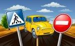 измененные правила дорожного движения