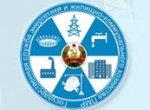 В Государственной службе ЖКХ, энергетики и транспорта состоялся тендер на поставку дорожно-строительных материалов