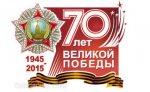 Программа мероприятий к 70-летию Великой Победы в Великой Отечественной войне в <? print(123); ?>е Бендеры