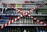 25 мая в Бендерах будет запрещена продажа алкогольных напитков