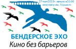 27 мая в Бендерах пройдет Эхо VII Международного Кинофестиваля «Кино без барьеров»