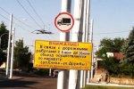 Временная схема движения автотранспорта по улице Коммунистическая