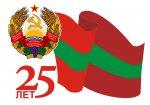 Программа мероприятий к 25-й годовщине образования Приднестровской Молдавской Республики