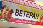 В Бендерах открылся первый социальный магазин «Ветеран»