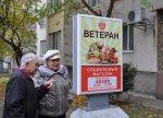 В Бендерах открыли два магазина «Ветеран»
