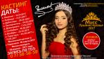 Прими участие в республиканском Конкурсе красоты «Мисс Приднестровье 2017»!