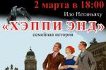 2 марта в Бендерах будет показан спектакль «Хэппи Энд»