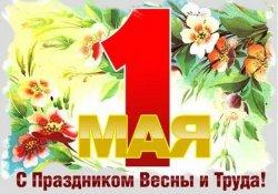 Поздравление с Международным днем солидарности трудящихся