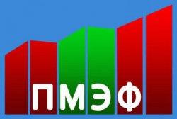 К сведению лиц, заинтересованных в участии в Приднестровском международном экономическом форуме-2017!