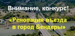 «Реновация въезда в город Бендеры (со стороны города Тирасполь и прилегающей территории)»