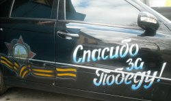 Автопробег посвященный 73-й годовщине Освобождения города Бендеры от немецко-фашистских захватчиков