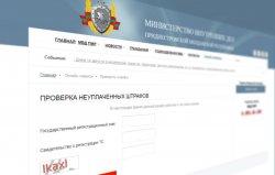 В Приднестровье заработал онлайн-сервис проверки штрафов за нарушение ПДД
