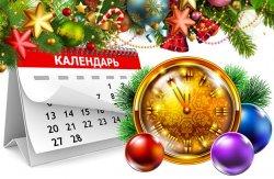 В новогодние праздники жители республики будут отдыхать по 7 января
