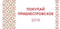 26 мая в Бендерах пройдет выставка-ярмарка «Покупай Приднестровское»