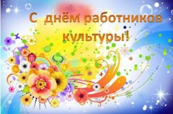 Поздравление Главы госадминистрации г. Бендеры Романа Иванченко с Днем работника культуры
