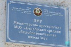 В Бендерах откроются молдавские классы