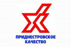 16-й конкурс «Приднестровское качество» стартовал