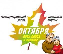 Поздравление с Международным днем пожилых людей