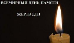 Третье воскресенье ноября — Всемирный день памяти жертв ДТП