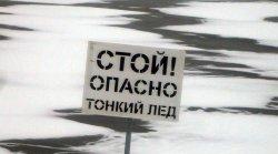 Правила поведения на водоёмах в осенне-зимний период