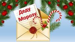 Успей отправить письмо Деду Морозу