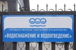 Судьба бендерского филиала ГУП «Водоснабжение и водоотведение»