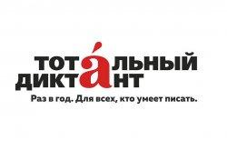 В Бендерах 13 апреля в 5-й раз пройдет акция «Тотальный диктант»