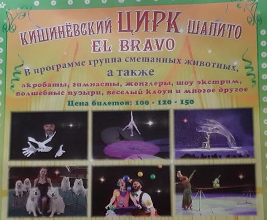 Цирковое представление в Бендерах