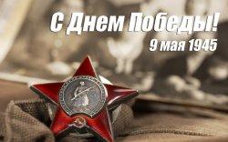 Поздравление Главы города Бендеры Романа Иванченко с Днем Победы