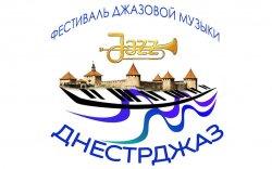 В парке Александра Невского пройдет  фестиваль «Днестрджаз»