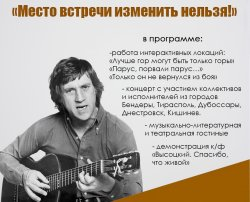 Приглашаем на фестиваль памяти Владимира Высоцкого