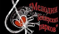 График проведения культурно-досуговых мероприятий «Мелодии бендерских парков» в сентябре