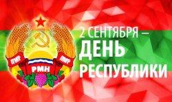Программа мероприятий ко Дню Республики