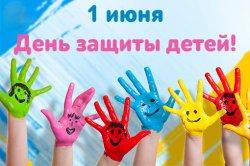 График проведения праздничных мероприятий ко Дню защиты детей