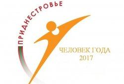 Стартовал отборочный этап государственного конкурса «Человек года – 2017»