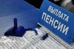 Информация о порядке выплаты пенсии в связи с недостаточностью средств бюджета ЕГФСС