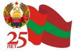 31 августа  состоится торжественное собрание, посвященное 25-й годовщине образования ПМР (обновлено)