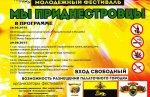 28 и 29 августа в Бендерах пройдет большой молодежный фестиваль
