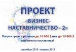 В ПРИДНЕСТРОВЬЕ СТАРТОВАЛ ПРОЕКТ «БИЗНЕС-НАСТАВНИЧЕСТВО-2»