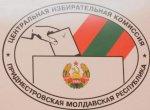 В Бендерах Центризбирком провел семинары для участковых избирательных комиссий