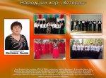 Народный хор «Ветеран» отмечает 45-летний юбилей