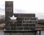 Бендерчане почтили память жертв Холокоста