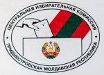 В Приднестровье выборы президента республики назначены на 11 декабря