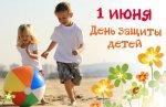 В Бендерах обсудили подготовку ко Дню защиты детей