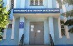 В Бендерах отремонтировали кровлю здания УВД