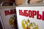В Бендерах откроют 5 избирательных участков по выборам в Госдуму РФ