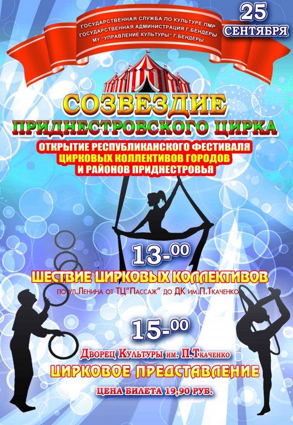 25 сентября в Бендерах пройдет фестиваль цирковых коллективов (обновлено)