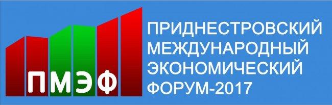6 июля стартует Приднестровский международный экономический форум-2017