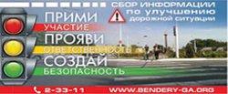 В Бендерах продолжается работа по улучшению дорожной инфраструктуры