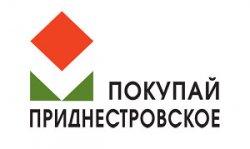 8 июля в Бендерах пройдет выставка-ярмарка «Покупай Приднестровское!»